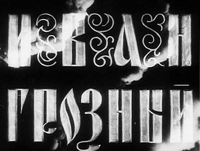 Ivan Le Terrible, oratorio pour le cinéma, signé Sergueï Prokofiev